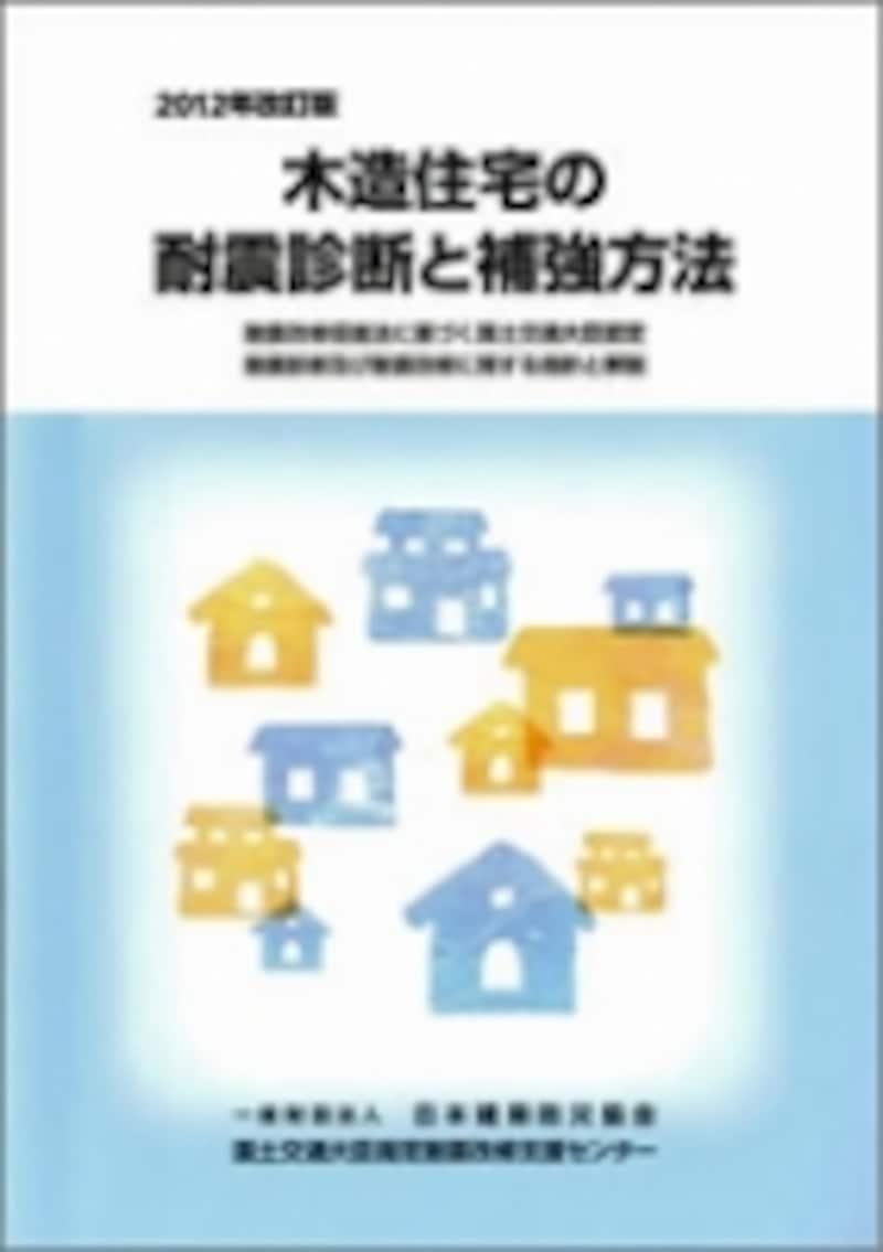 2012年改訂版「木造住宅の耐震診断と耐震補強」(一般財団法人日本建築防災協会)