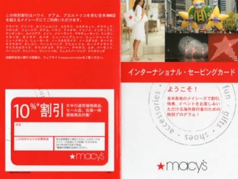 メイシーズのインターナショナル・セービングカード
