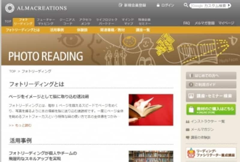 世界23ヵ国で実施されている速読