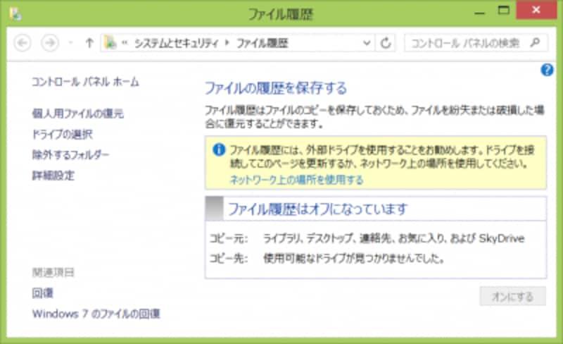 ファイル履歴画面