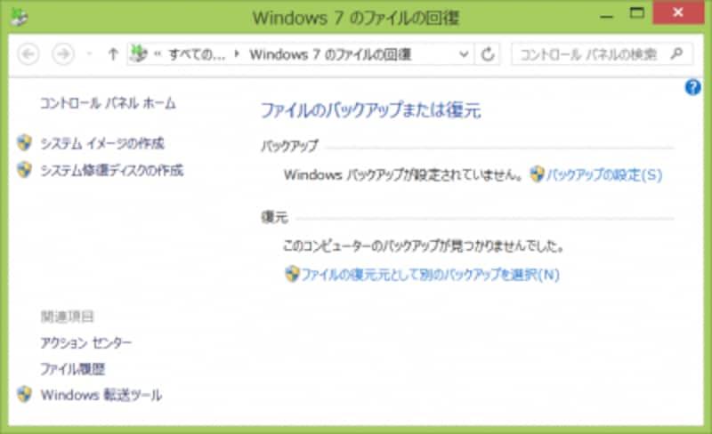 Windows7のファイルの回復画面