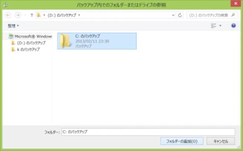 復元するファイル、フォルダの選択画面