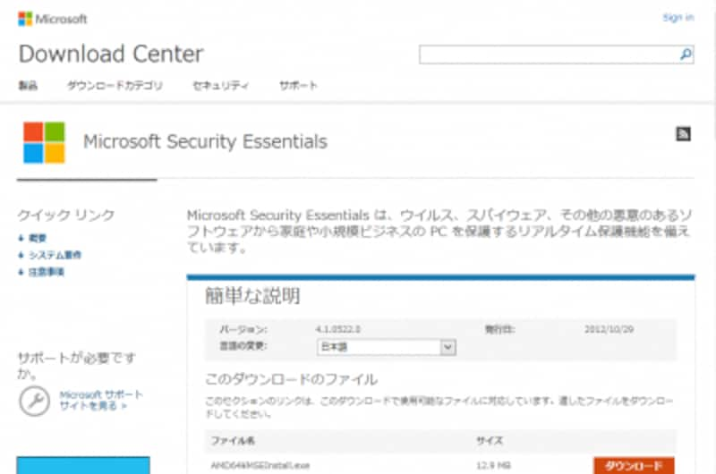 Microsoft Security Essentialsダウンロード画面