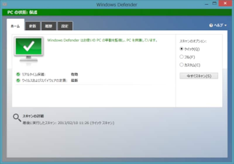 Windows Defender画面