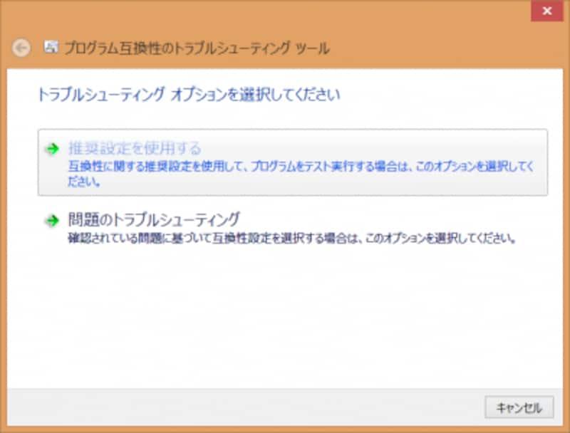 プログラム互換性のトラブルシューティング画面