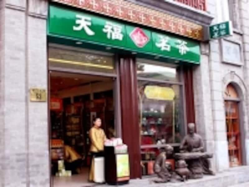 北京「天福茗茶」