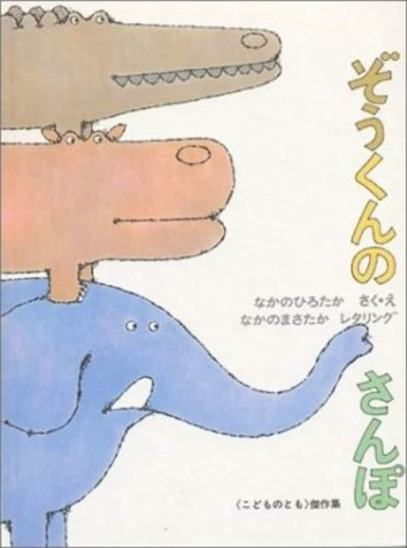 『ぞうくんのさんぽ』の表紙画像