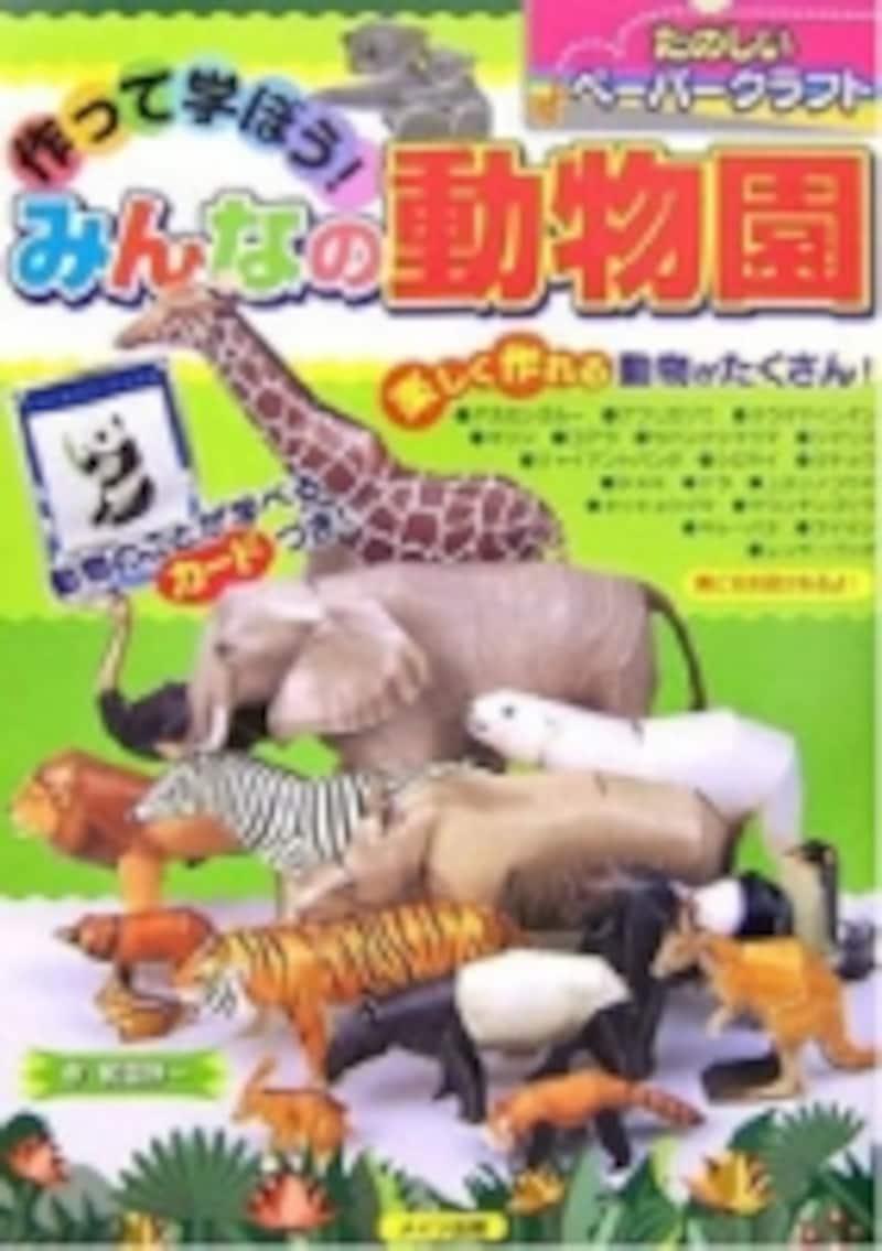 作って学ぼう!みんなの動物園
