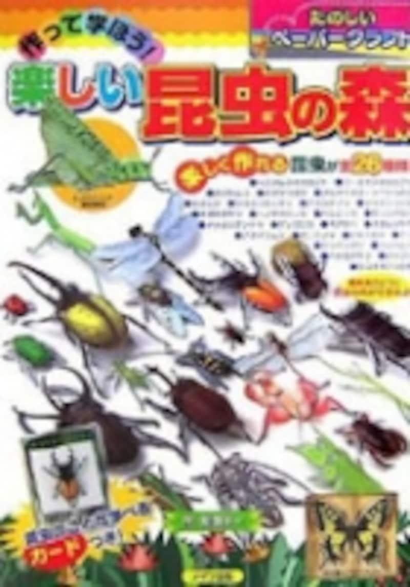 作って学ぼう!楽しい昆虫の森