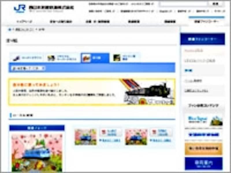 JR西日本鉄道ファンコーナー塗り絵