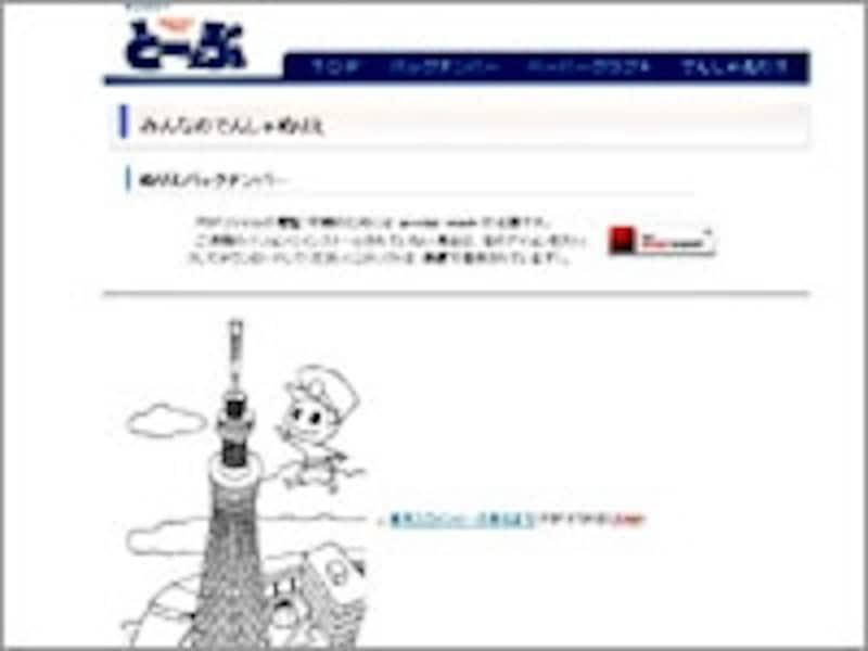 東武鉄道マンスリーとーぶ