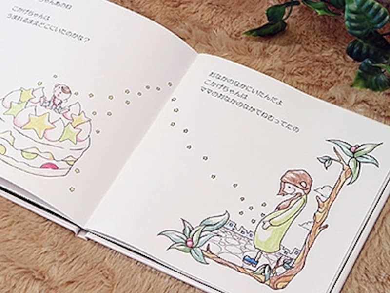 生まれてきた子どもへの絵本『こかげちゃんあのね』ギフト仕様4880円