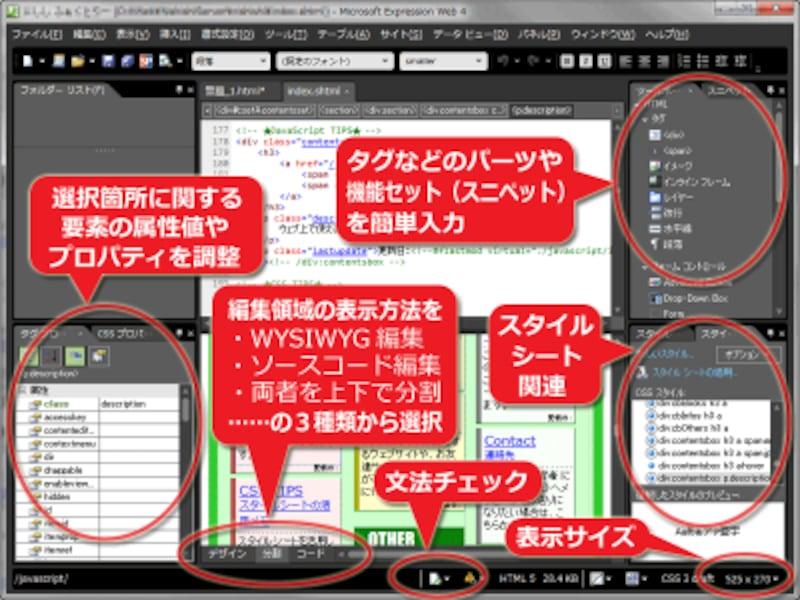 みたまま編集もソース編集もできる、機能豊富な本格ウェブ作成ソフト、MicrosoftExpressionWeb4
