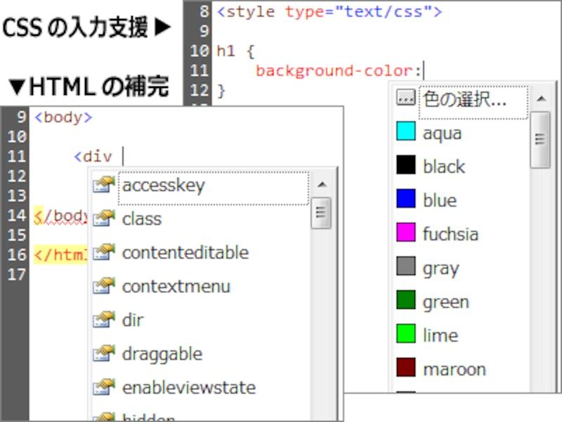 HTML・CSSやJavaScriptソースなどの自動補完機能や入力支援機能などがあり、ソースの直接編集時でも便利