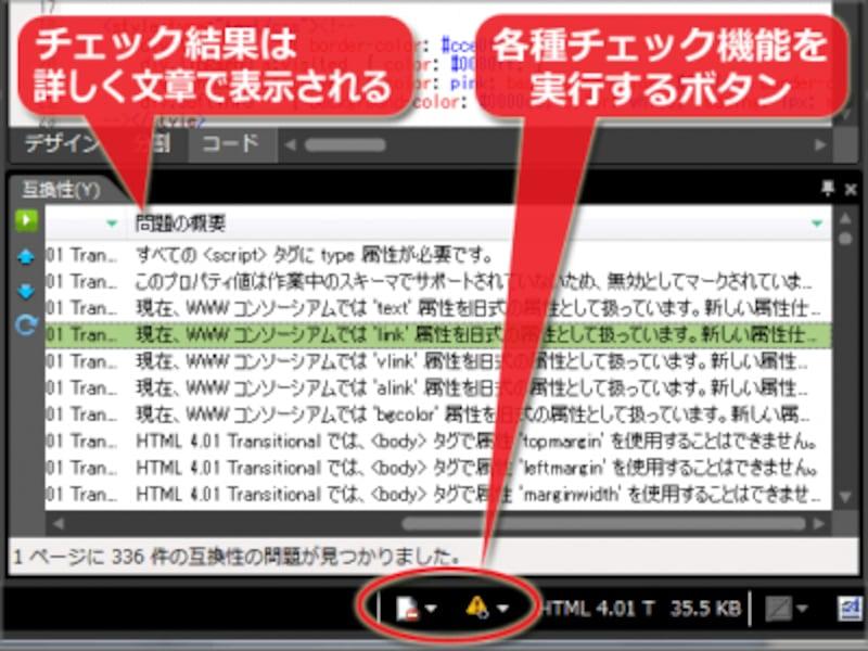 文法チェック結果は、日本語で詳しく表示される