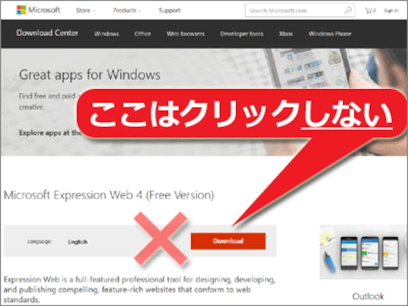 Download Centerの「Microsoft Expression Web 4 (Free Version)」ページからダウンロード