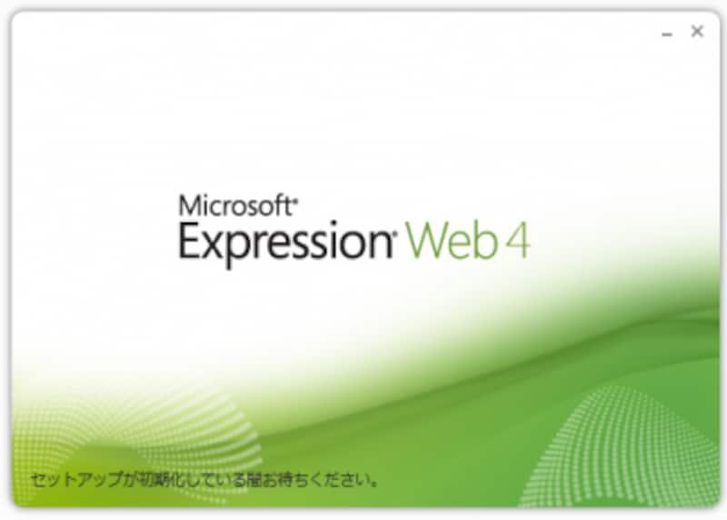 MicrosoftExpressionWeb4のセットアップは、日本語版なら日本語表記で進む