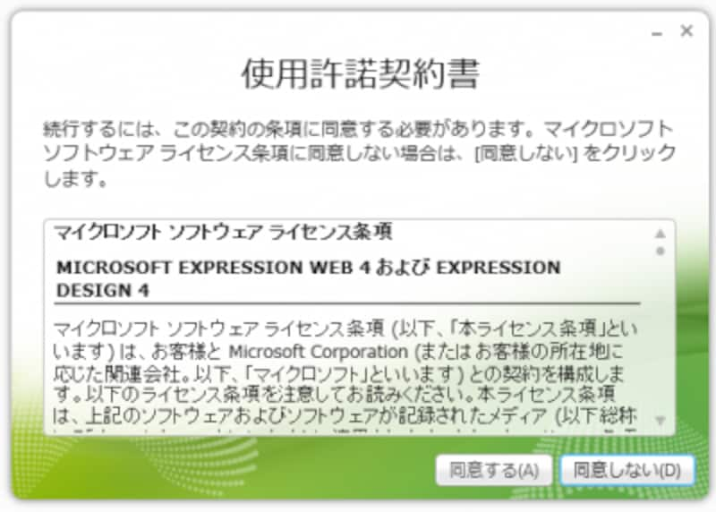 MicrosoftExpressionWeb4のライセンス条項に同意