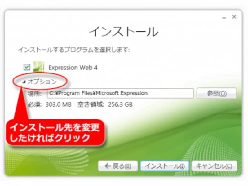 MicrosoftExpressionWeb4のインストール先を確認(指定)
