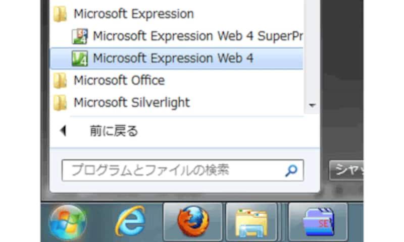 Windows7にMicrosoftExpressionWeb4がインストールされたところ