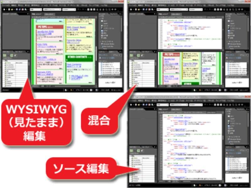 編集領域は、デザイン表示・ソースコード表示を切り替え可能