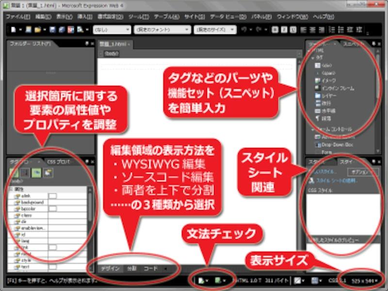 MicrosoftExpressionWeb4のメイン画面
