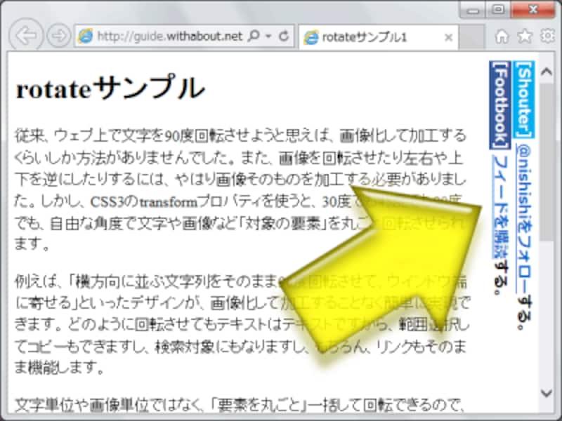 テキストリンクを含むHTMLをCSSで90度回転させてページ端に配置したサンプル表示例