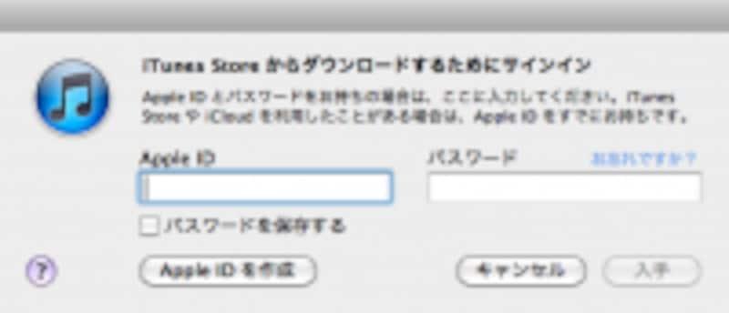 sign_in_iTunes