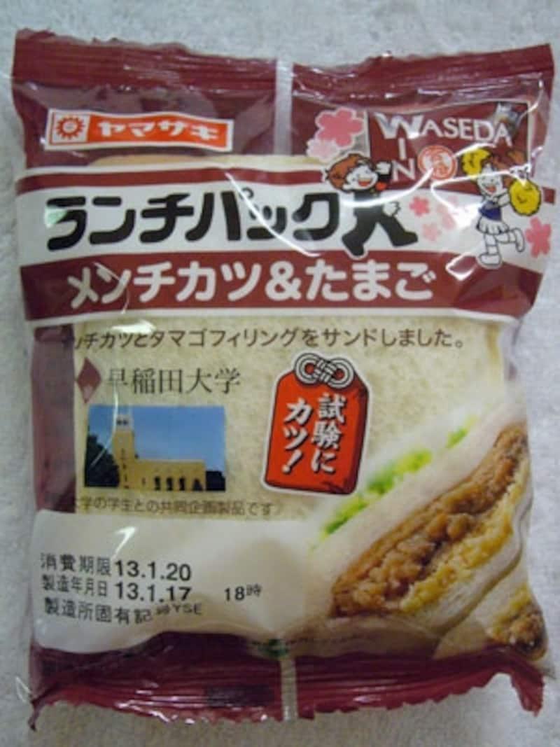 山崎製パンランチパックメンチカツ&タマゴ