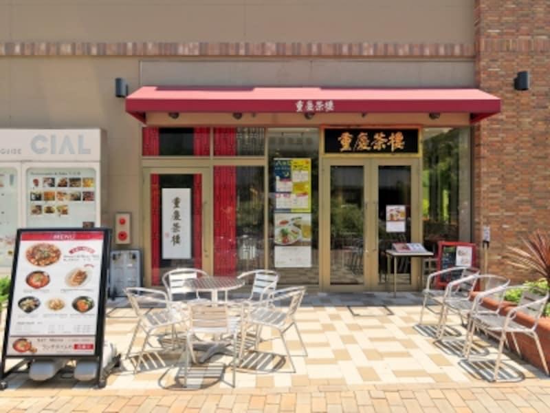 場所は、JR桜木町駅直結の商業施設「CIAL(シァル)桜木町」の野毛側・停車場ビュッフェ(2017年7月7日撮影)