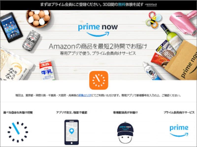 今日届く通販すぐ届く当日配達本日中にお届けその日に届くAmazonの『PrimeNow(プライムナウ)』