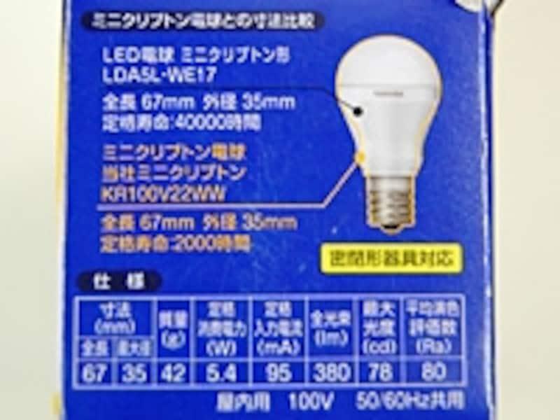 LED電球の外箱