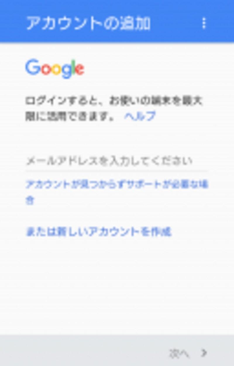Googleアカウントの追加