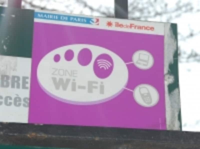 フランス語のWiFiの読み方