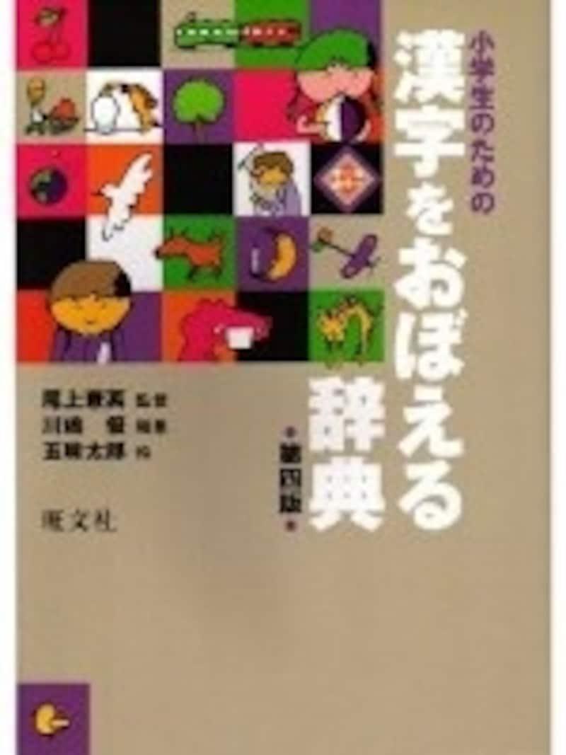 漢和辞典を使って、象形や形声など、漢字の成り立ちを知ろう