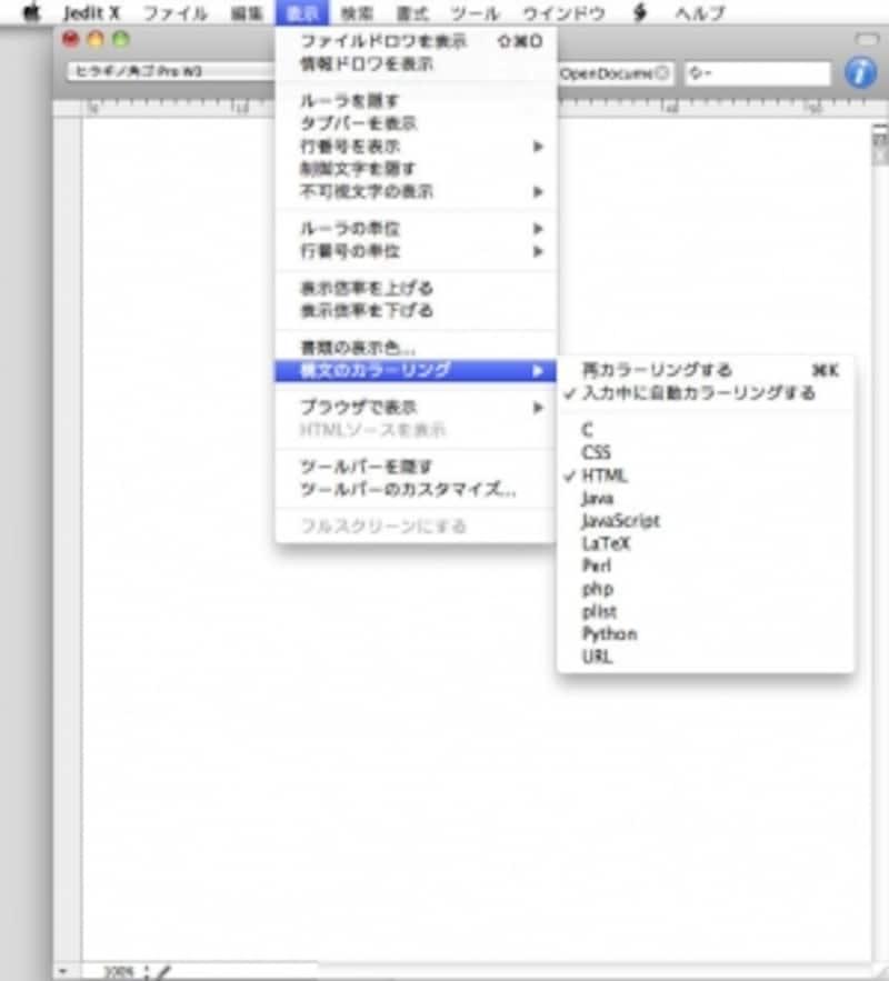 HTML入力の際にカラーリングができる