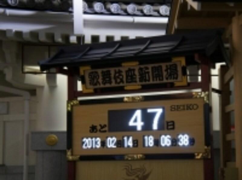 グランドオープンが待ち遠しい新生、歌舞伎座