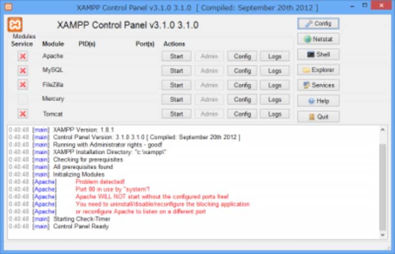 XAMPPのコントロールパネル