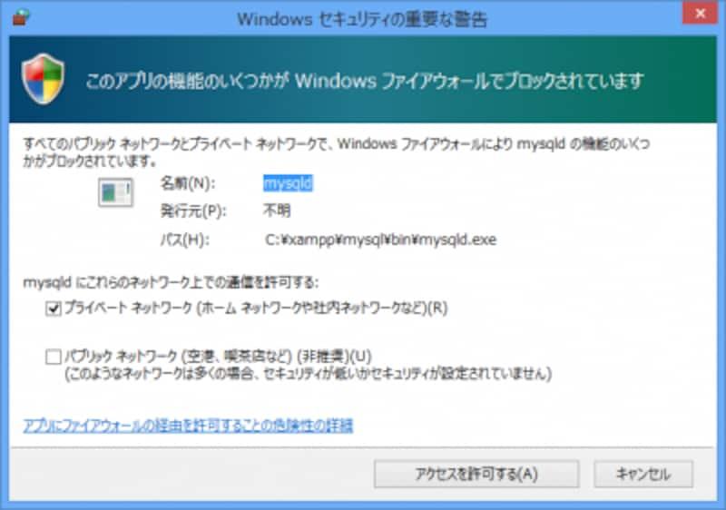 Windowsのセキュリティ警告ウィンドウ