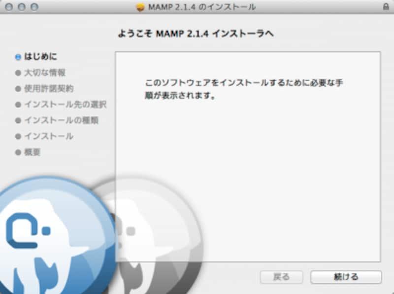 MAMPのセットアップ画面
