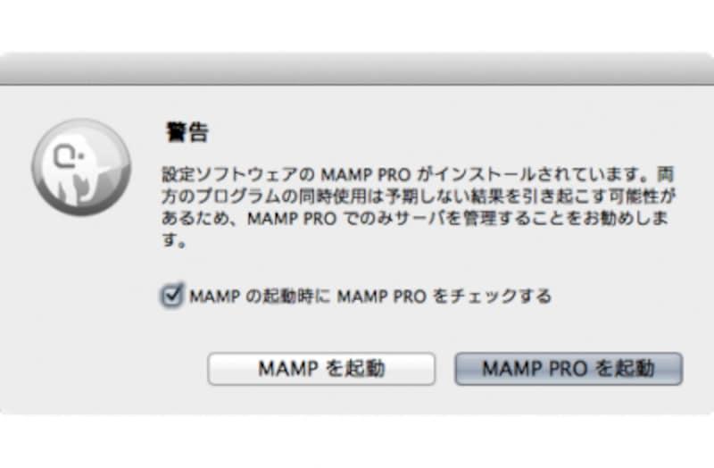 無料のMAMPと有料版のMAMPProを選べる