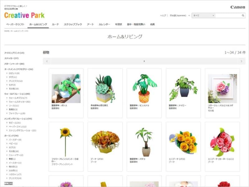 ペーパークラフト花キヤノンクリエイティブパーク