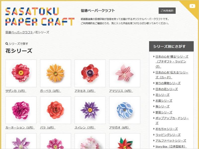 ペーパークラフト花笹徳印刷オリジナルペーパークラフト