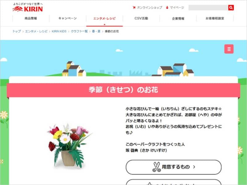 ペーパークラフト花KIRINKIDS季節のお花