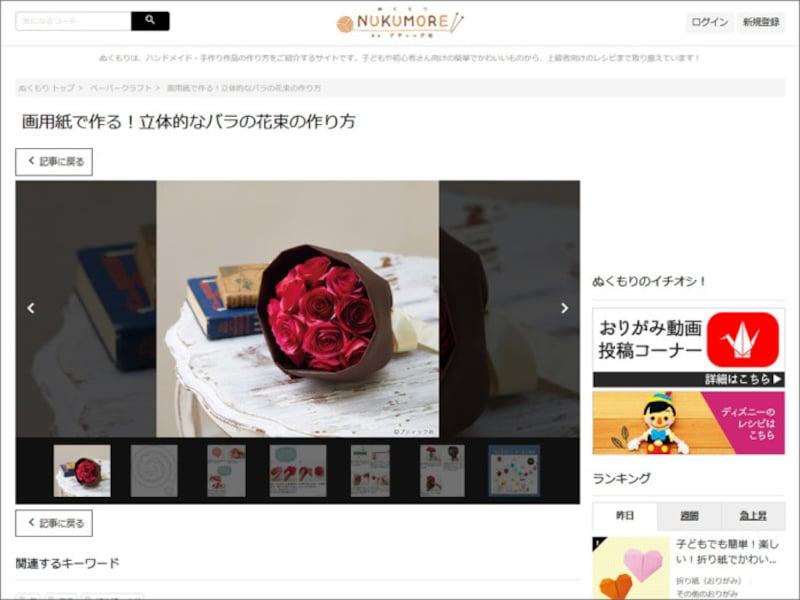 ゴージャスなバラの花束のペーパークラフト