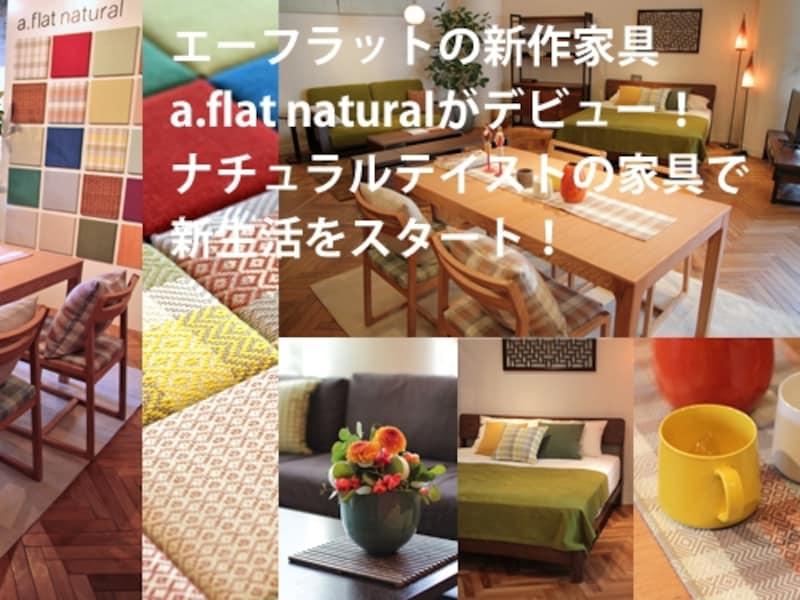 a.flat(エーフラット)の新作はナチュラル×アジアン