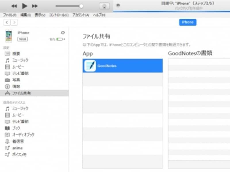アプリの種類によっては、パソコン内のファイルをiOS機器にコピーすることができる