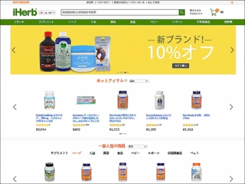 問い合わせも日本語対応OKなので日本のショップと同じようにお買い物できます
