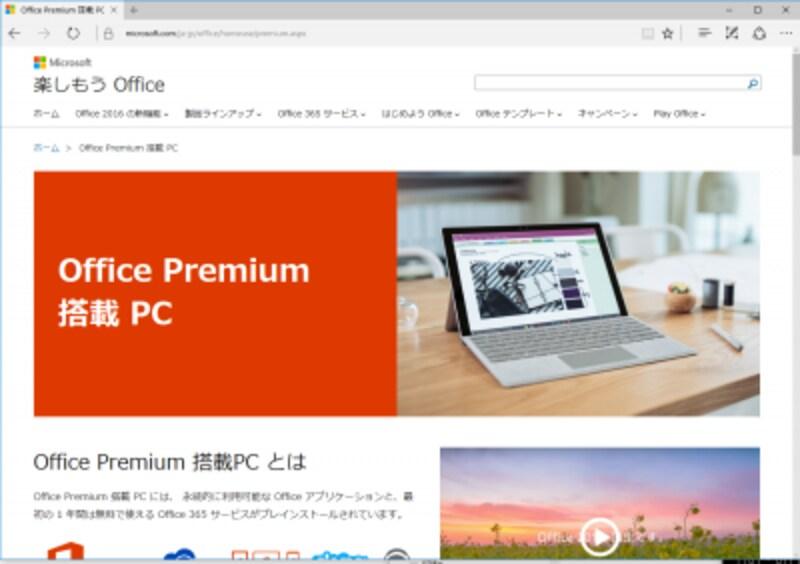 特典の「OfficePremium」が付いているパソコンを「OfficePremium搭載PC」と呼びます。これはOfficePremium搭載PCに関するページです