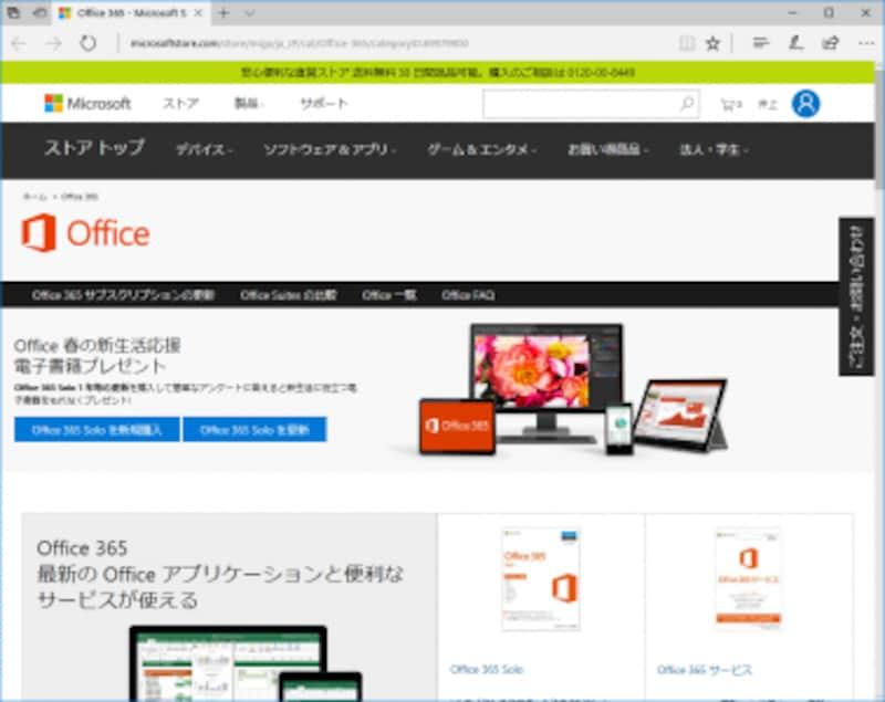 Office365Office365とは